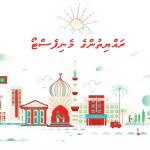 JP's Maldives
